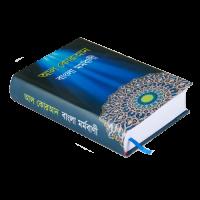 Al-Quran Bangla Mormo Bani