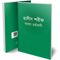 Hadith Sharif Bangla Mormo Bani